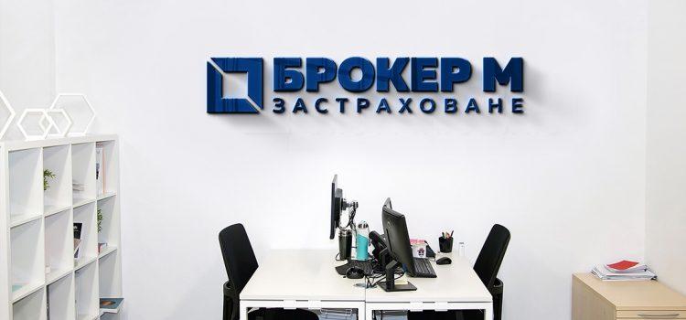 Broker-M