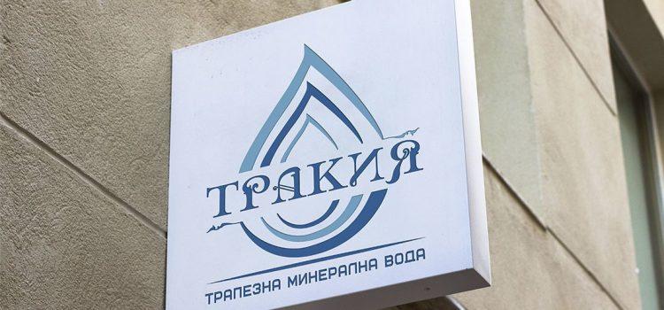Logo-Trakia